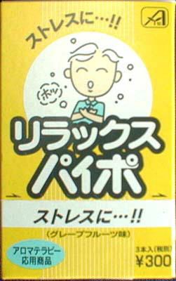 【送料無料】ライテックリラックスパイポ×480点セット まとめ買い特価!ケース販売 ( 4970458716913 )