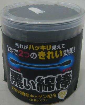 【送料無料】コットンラボ 黒い綿棒 2WAYタイプ 200本 汚れがはっきり見える綿棒×120点セット まとめ買い特価!ケース販売 ( 4973202604962 )