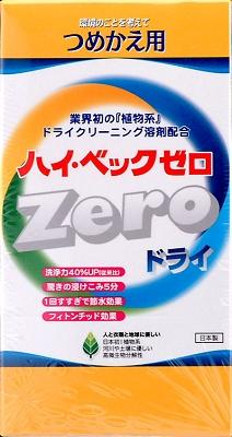 【送料無料・まとめ買い×5】サンワード ハイベックZERO ( ゼロ ) 詰替1000G 洗剤 衣類用 ( ドライマーク用 ) ×5点セット ( 4990710200332 )