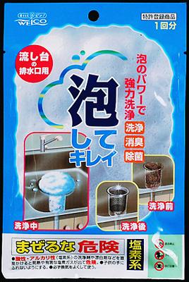 【送料無料】ウエ・ルコ 泡してキレイ 流し台の排水口用 45g×128点セット まとめ買い特価!ケース販売 ( 4995860510126 )