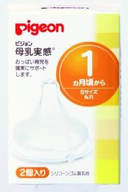 【50個で送料無料】母乳実感乳首 1ヵ月~/Sサイズ 2個入 N ×50点セット ( 4902508011365 )