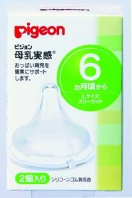 【50個で送料無料】ピジョン 母乳実感 乳首6ヵ月~/Lサイズ 2個入N ×50点セット ( 4902508011389 )