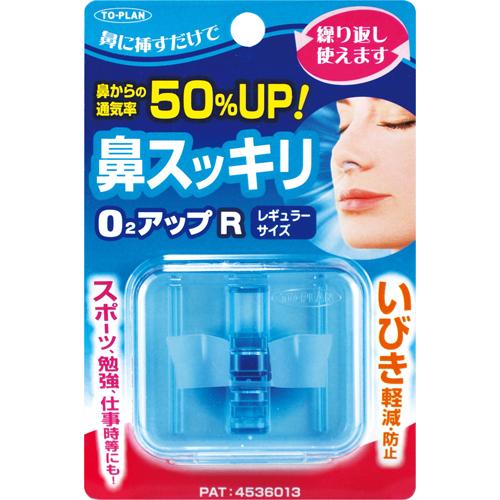 【送料無料・まとめ買い×144】東京企画 トプラン 鼻スッキリ O2アップR レギュラーサイズ TKMM-09R(鼻のケア用品 鼻腔拡張グッズ)×144点セット(4949176099318)