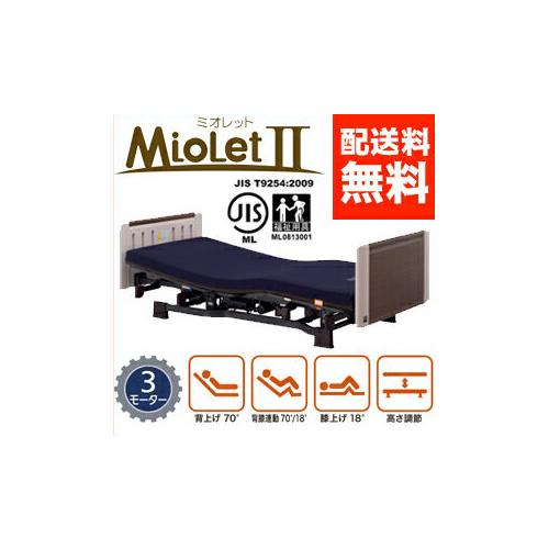 【送料無料】ミオレットII 3モーター レギュラー 83cm ウッディー P106-33AC ( 4539940075947 )