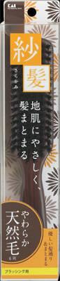 【送料込・まとめ買い×060】【貝印】【KQ】KQ1539 KQ 天然毛ブラッシングブラシ  紗髪   L【1個】 ×060点セット(4901601279740)