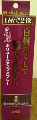 【送料無料・まとめ買い×060】堀井産業 黒彩 ボリュームアップスプレー 栗黒 ×060点セット(4970166079140)