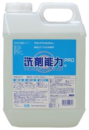 【送料無料・まとめ買い×5】ヒューマンシステム 洗剤能力PRO プロ 業務用濃縮タイプ2L ×5点セット(4524963010716)