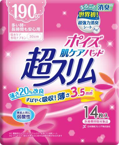 【送料無料・まとめ買い×10】日本製紙クレシア ポイズ 肌ケアパッド 超スリム 多い時・長時間も安心用 14枚入り(軽失禁パット) ×10点セット(4901750807375)