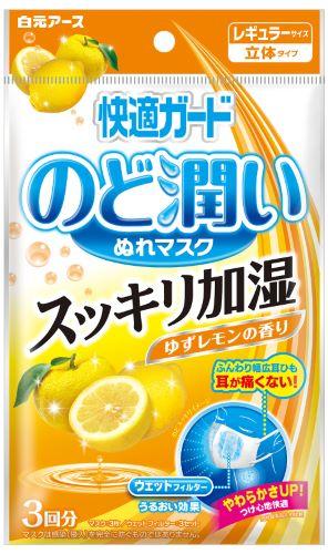 【80個で送料無料】白元アース 快適ガード のど潤いぬれマスク ゆずレモンの香り レギュラーサイズ 3セット入×80点セット ( 計240回分 ) ( 4902407581761 )