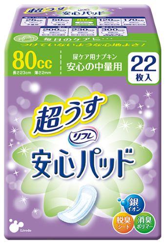 【送料込】リフレ 安心パッド80CC 22枚 尿モレ・吸水ケア×24個セット ( 4904585017858 ):姫路流通センター