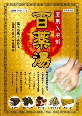 【送料無料・まとめ買い×10】UYEKI 百薬湯 10包入 薬用入浴剤 ×10点セット(4968909060036)