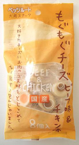 ペッツルート もぐもぐチーズビーフ&チキン味8個入  ( 4984937686727 )