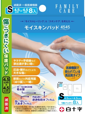 【送料無料】FC モイスキンパッド 4545 S 8枚入×80個セット ( 4987603190962 )