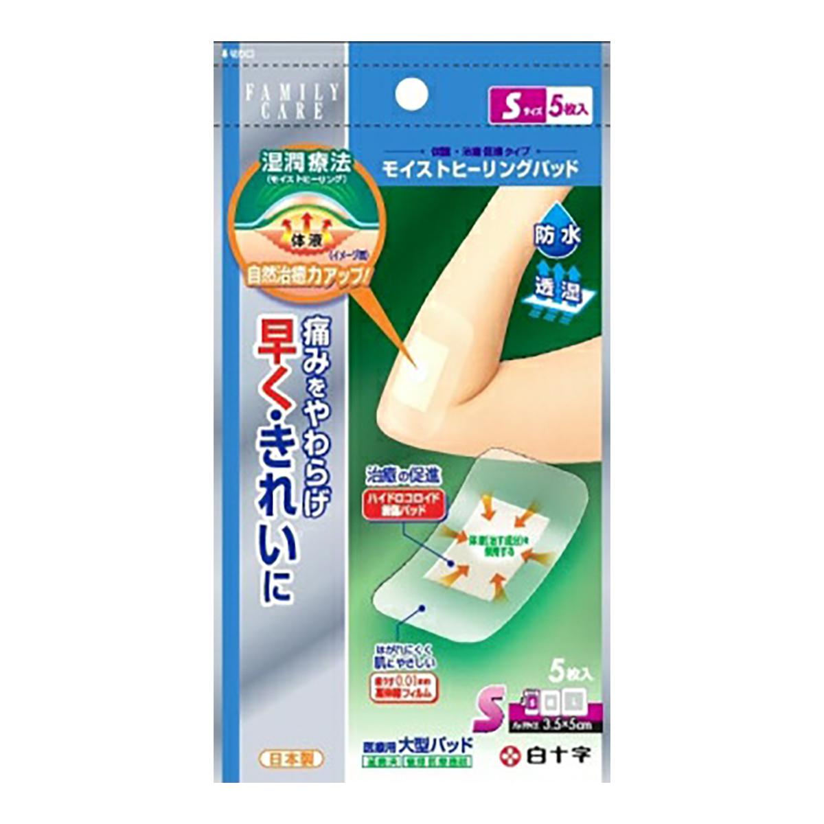 【送料無料】FC モイストヒーリングパッド S 5枚入×100個セット ( 4987603464698 )