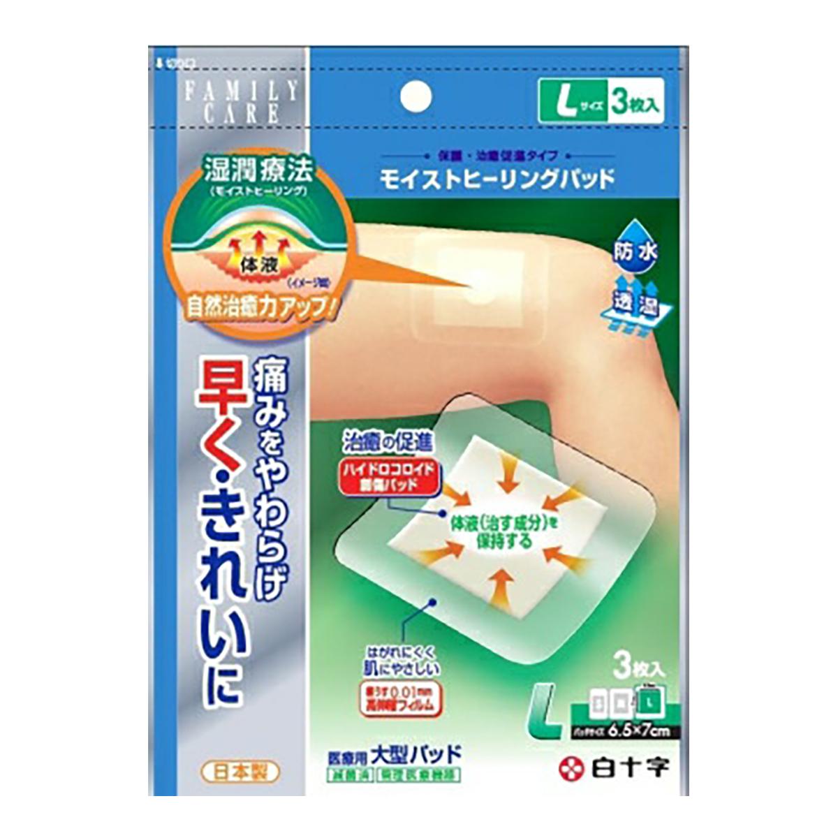 【送料無料】FC モイストヒーリングパッド L 3枚入×100個セット ( 4987603464711 )