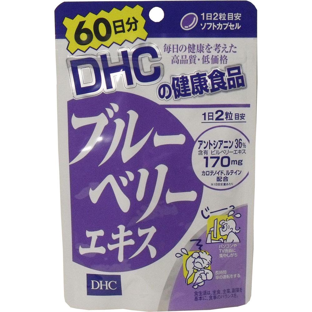 在庫一掃 DHC ブルーベリーエキス 60日分 120粒 アントシアニンを含むブルーベリーエキスに 返品不可 ルテインなどのカロテノイドを多く含むマリーゴールドや DHC 各種ビタミンを配合 ブルーベリーエキス60日分 アントシアニンサプリメント 4511413401972 DHC人気5位