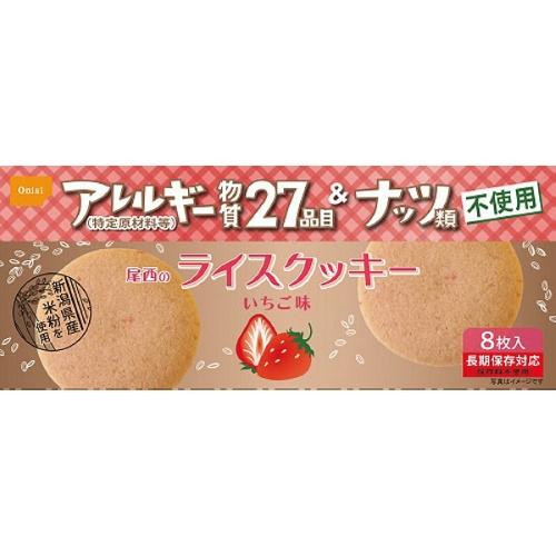 【送料無料】【直送・代引不可・同梱不可】尾西のライスクッキーいちご味(48箱)  44―R1