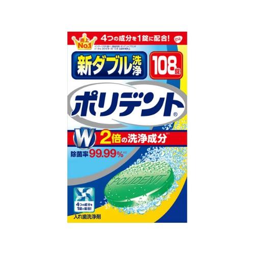 【送料無料・まとめ買い×024】新ダブル洗浄 ポリデント 108錠×024点セット(4901080727510)