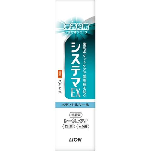 【送料無料】ライオン デンターシステマ EXハミガキ メディカルクール 30g×200点セット まとめ買い特価!ケース販売 ( 4903301101765 )