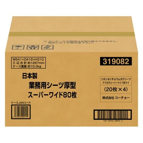 コーチョー 日本製 業務用 シーツ 中厚 スーパーワイド 80枚(4972316209124 )
