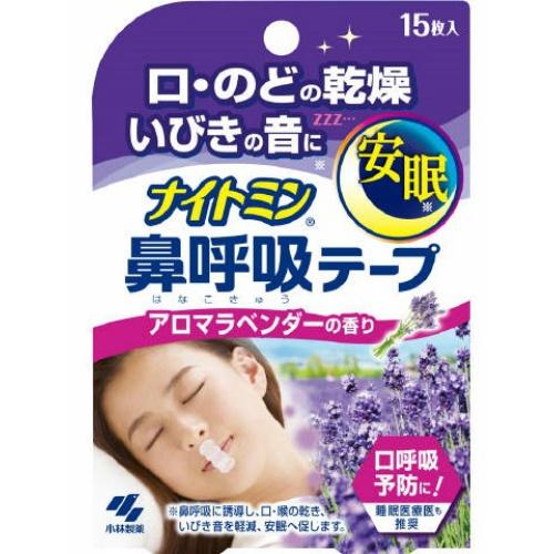 【送料無料・まとめ買い×042】小林製薬 ナイトミン 鼻呼吸テープ 鼻呼吸テープ ナイトミン アロマラベンダーの香り 15枚入×042点セット(4987072050620), ヤズグン:ab30563a --- officewill.xsrv.jp