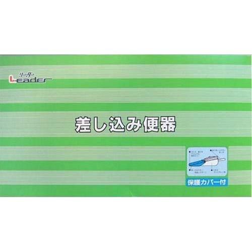 【送料無料・まとめ買い×10】日進医療器 リーダー 差し込み便器 (カバー付)
