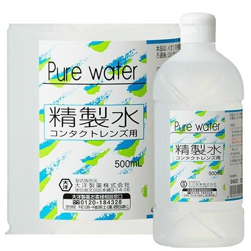 5%OFF 大洋製薬 コンタクトレンズ用精製水 500mL コンタクト用ケア用品 4975175050333 コンタクトレンズの保存 すすぎ液に コンタクト用精製水 まとめ買い×3個セット 500ml 国内在庫 送料込
