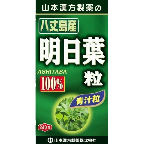 【送料無料・まとめ買い×10】山本漢方製薬 明日葉粒100% 240粒