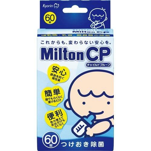 【送料無料・まとめ買い×10】ミルトン CP チャイルドプルーフ 60錠