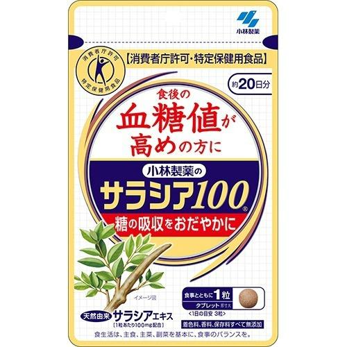 【送料無料・まとめ買い×10】小林製薬 小林製薬のサラシア100 60粒