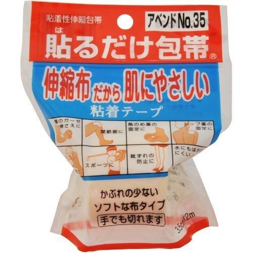 4987164161906 送料無料 まとめ買い×10 日廣薬品 セールSALE%OFF アベンドNO.35 3.5cm×2m AL完売しました 貼るだけ包帯