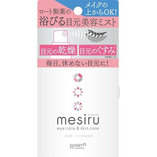 【送料無料・まとめ買い×10】ロート製薬 mesiru アイスキンケアミスト 15ml