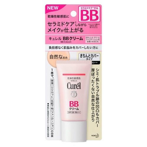 【送料無料・まとめ買い×10】花王 キュレル BBクリーム 自然な肌色 35g