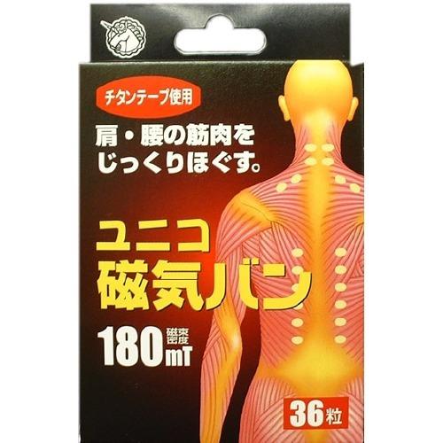 【送料無料・まとめ買い×10個セット】日進医療器 ユニコ 磁気バン180 (36粒入)