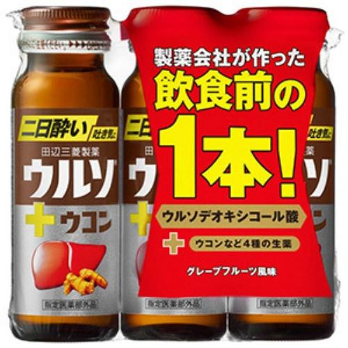 【送料込】田辺三菱製薬 ウルソウコン 50ml×3本入×15パックセット (合計45本)