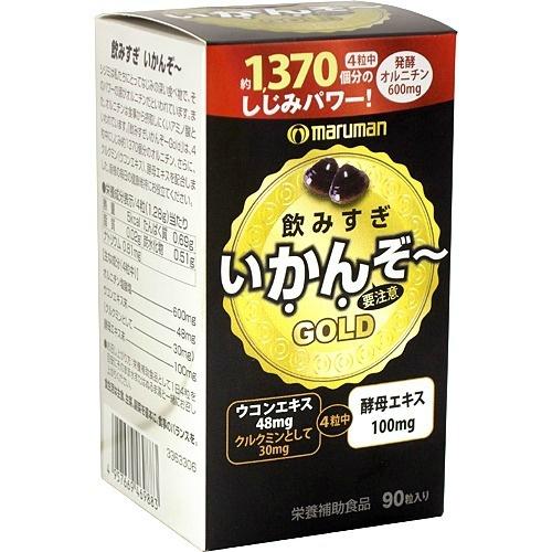 【送料無料・まとめ買い×10個セット】マルマン 飲みすぎいかんぞ~ゴールド 90粒入