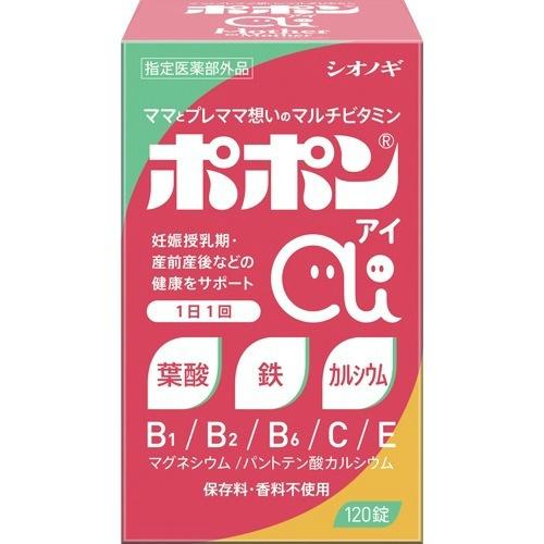 【送料無料・まとめ買い×10個セット】シオノギヘルスケア ポポンai 120錠