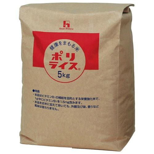 【送料無料・まとめ買い×3個セット】ハウスウェルネス ポリライス 5kg