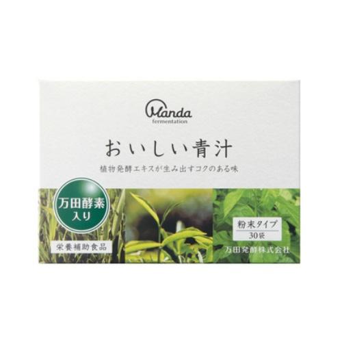 【送料無料・まとめ買い×10個セット】万田発酵 おいしい青汁 3g×30袋入
