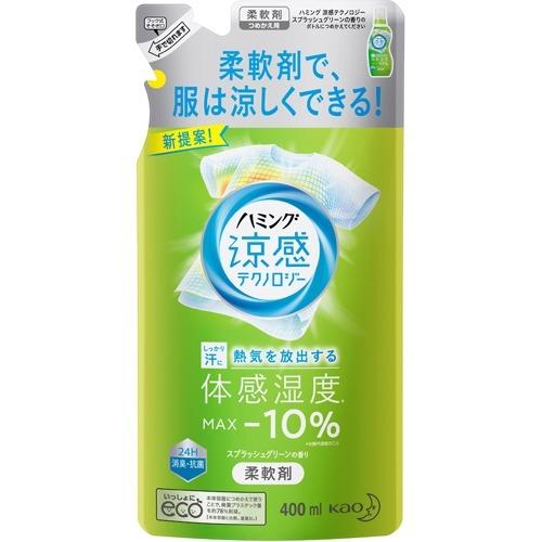 誕生日プレゼント 24時間消臭 抗菌柔軟剤 4901301382115 花王 ハミング 低価格 スプラッシュグリーン 詰替 テクノロジー 涼感 400ml