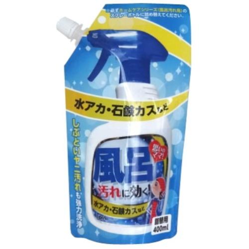 与え 頑固な湯垢 石鹸カスを強力に溶解 4516825005312 ホームケアシリーズ 400ml 詰替 特価 お風呂汚れ用