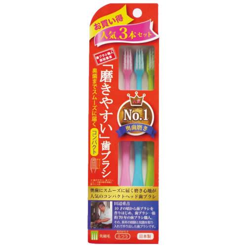【送料無料・まとめ買い×360】磨きやすい歯ブラシ ×360点セット(4560292167028)