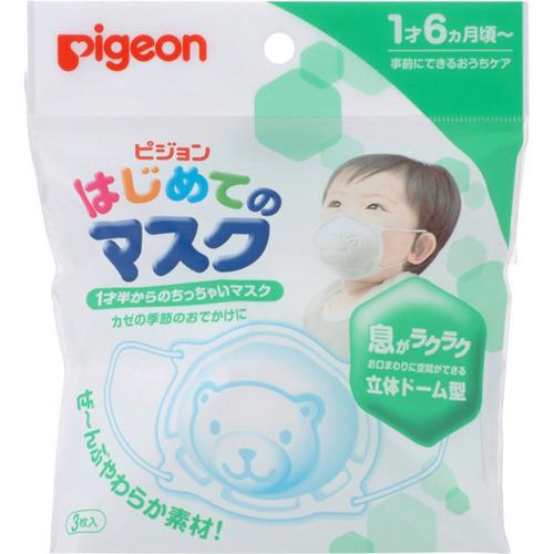 【30個で送料無料】ピジョン はじめてのマスク 1歳6ヶ月頃から 3枚入×30点セット ( 赤ちゃん 子供用 ) ( 4902508150200 )