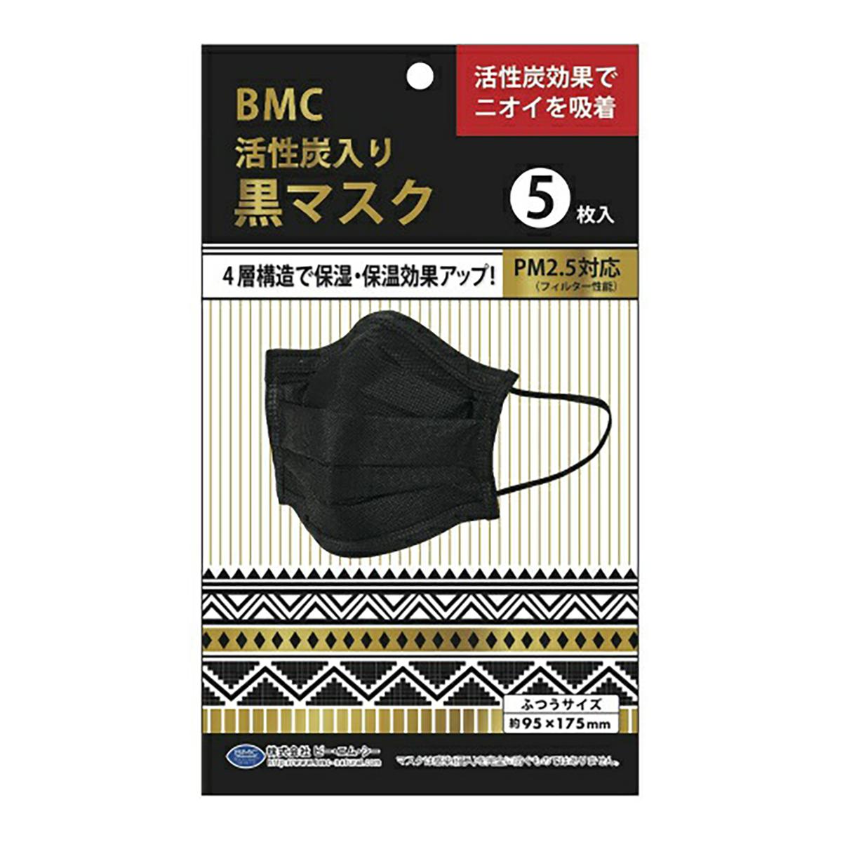 【送料込・まとめ買い×200】BMC 活性炭入り 黒マスク ふつうサイズ 5枚入×200点セット(4580116955525)