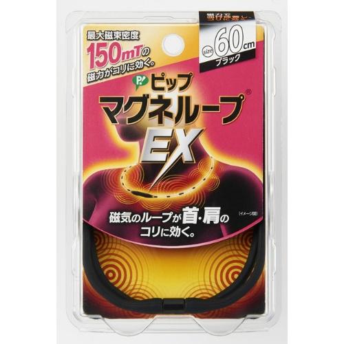 【送料無料・まとめ買い×10】ピップマグネループ EX 高磁力タイプ ブラック 60cm(4902522669115)