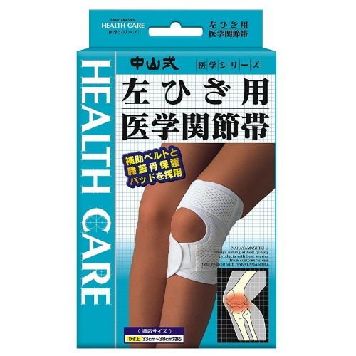 【送料無料・まとめ買い×10】中山式 医学固定帯 左膝ひざ用サポーター フリー