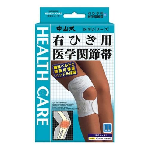 補助ベルトと、膝蓋骨保護パッドを採用/4975974030246/ 【まとめ買い×5】中山式 医学関節帯 右膝(ひざ)用サポーター LLサイズ