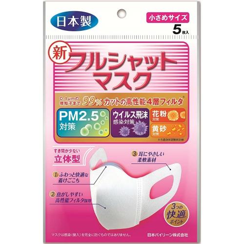 【送料無料・まとめ買い×080】新フルシャット マスク 小さめサイズ×080点セット(4976118601780)
