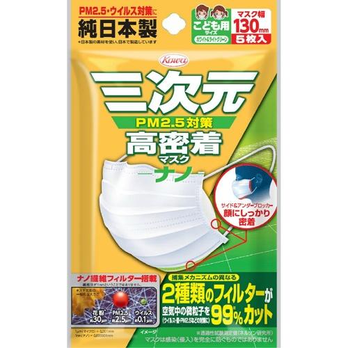 【送料無料・まとめ買い×200】興和新薬 三次元高密着マスク ナノ こどもサイズ 5枚×200点セット(4987067462605)