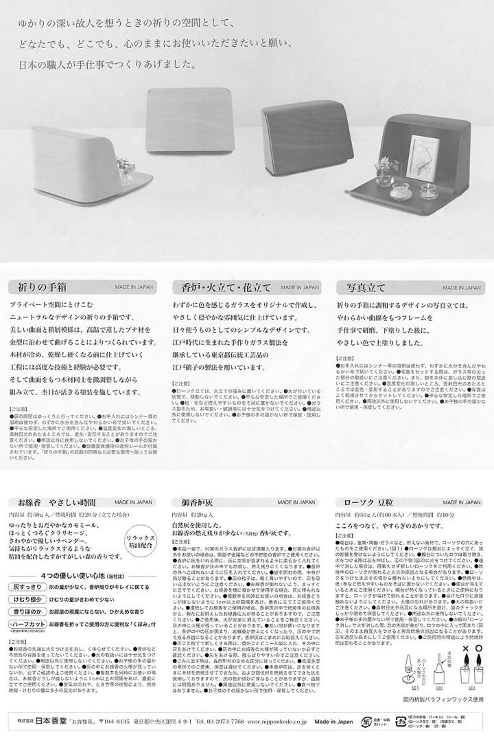 Japan Kodo-friendly time prayer box natural (altars of Buddhist incense)  (4902125924611)